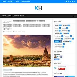 भारत का इतिहास :- दक्षिण भारत के प्रमुख राजवंश - Knowledge House