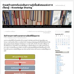 Library & Information Science Knowledge Sharing