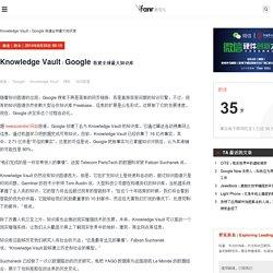 Knowledge Vault:Google 将建全球最大知识库