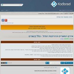 ארכיון המאגרים וההרחבות הגדול - כולל קישורים - קודי ישראל Kodi Israel