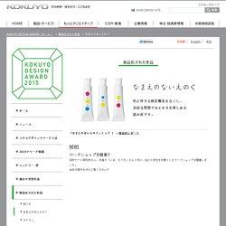 なまえのないえのぐ|商品化された作品|KOKUYO DESIGN AWARD(コクヨデザインアワード)|コクヨ