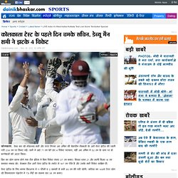 LIVE india vs west indies kolkata test live score tendulkar special
