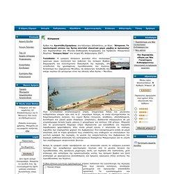 Πληροφορίες για Κόπραινα