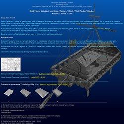Kon-Tiki papermodel