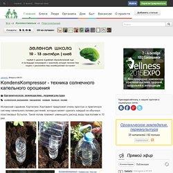 KondensKompressor - техника солнечного капельного орошения /...