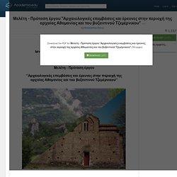 """Μελέτη - Πρόταση έργου """"Αρχαιολογικές επεμβάσεις και έρευνες στην περιοχή της αρχαίας Αθαμανίας και του βυζαντινού Τζεμέρνικου"""""""