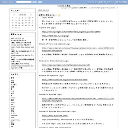 論理系の雑誌まとめ - kozima の雑記