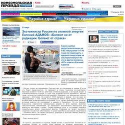 Евгений АДАМОВ: «Болеют не от радиации. Болеют от страха»