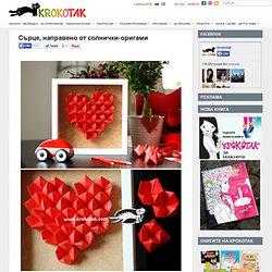 Сърце, направено от солнички-оригами