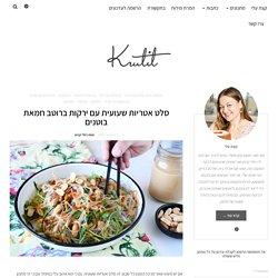 סלט אטריות שעועית עם ירקות ברוטב חמאת בוטנים - קרוטית - Krutit