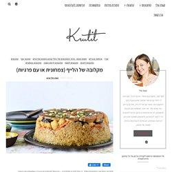 מקלובה של הלייף (צמחונית או עם פרגיות) - קרוטית - Krutit