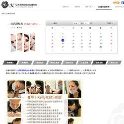 紋繡教學 - KS凱斯國際時尚紋繡藝術
