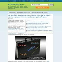 Как работают поисковые системы— сниппет, алгоритм обратного поиска, индексация страниц и особенности работы Яндекса