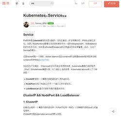 Kubernetes中Service机制