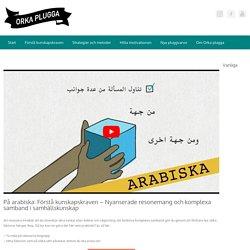 På arabiska: Förstå kunskapskraven – Nyanserade resonemang och komplexa samband i samhällskunskap