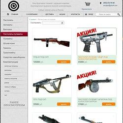 Пистолеты-пулеметы СХП ММГ купить в интернет-магазине KupiGun