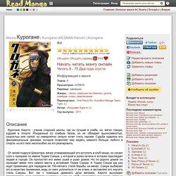Читать мангу на русском - Курогане (Kurogane (KEZAWA Haruto): Kurogane). Всегда свежие переводы