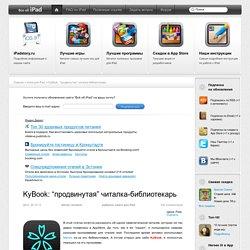 """KyBook: """"продвинутая"""" читалка-библиотекарь"""