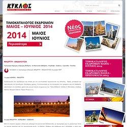 ΜΑΔΡΙΤΗ - ΑΝΔΑΛΟΥΣΙΑ - Kyklos Travel