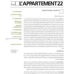 قيم : برنامج في ّبحوث التنسيق الفني - L'appartement 22