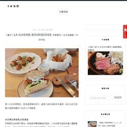 [義式]La cuisine bourgeoise 布爾喬亞|台北信義區|市政府站 - 小食日記
