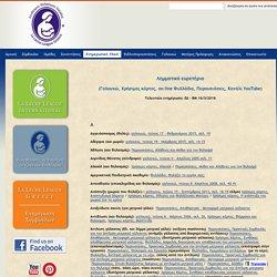 Σύνδεσμος Θηλασμού Ελλάδος - La Leche League Greece Ευρετήριο