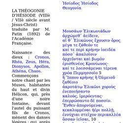 La Théogonie d'Hésiode