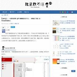 Lacey - 一次搜尋超過 40 種網路影音平台,一鍵搞定下載(含 YouTube)