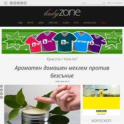 Ароматен домашен мехлем против безсъние - LadyZone.bg