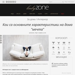 """Кои са основните характеристики на дома """"мечта"""" - LadyZone.bg"""