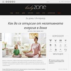 Как да се отърсим от негативната енергия в дома - LadyZone.bg