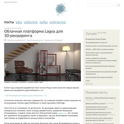 Облачная платформа Lagoa для 3D-рендеринга