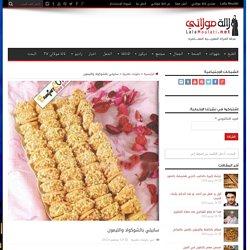 LalaMoulati.Net : موقع لالة مولاتي وصفات حلويات وشهوات بامتياز