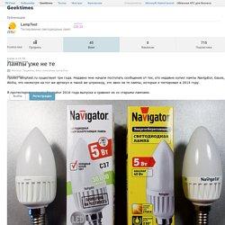 Лампы уже не те / Блог компании LampTest / Geektimes