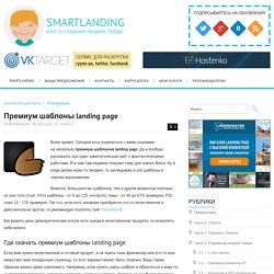 Премиум шаблоны landing page