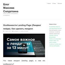 Особенности Landing Page (Лендинг пейдж). Как сделать лендинг. – Блог Максима Солдаткина