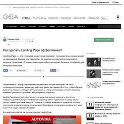 Как сделать Landing Page эффективнее? на Cossa.ru