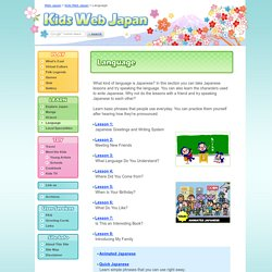 Kids Web Japan - Language