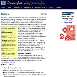 Hebrew language, alphabet and pronunciation