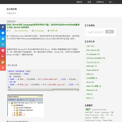 [SQL Server][R Language]資料科學用戶端(二)使用RxSqlServerData函數建立SQL Server 資料物件