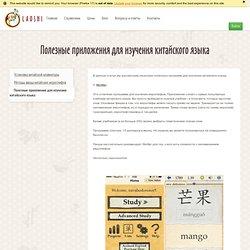 Полезные приложения для изучения китайского языка