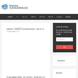 LappyList 筆記型電腦規格搜尋查找、價格比較工具