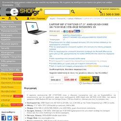 Laptop HP 17-y072nd 17.3'' AMD Quad Core A8-7410 8GB 1tb+8gb Windows 10 - Φορητοι υπολογιστες (PER.901402)