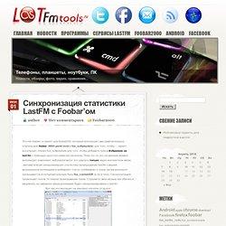 Синхронизация статистики LastFM с Foobar'ом