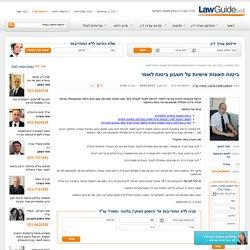 """ביטוח תאונות אישיות על חשבון ביטוח לאומי - יהושוע (שוקי) בלנגה -משרד עו""""ד"""