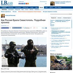 Как Россия брала Севастополь. Подробная хроника - портал новостей LB.ua