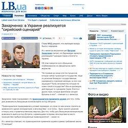 """Захарченко: в Украине реализуется """"сирийский сценарий"""" - Глава МВД уверяет, что милиция всегда была с народом"""