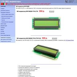LCD (ЖК) индикаторы