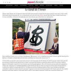 Le Kanji de l'Année – Japan Lifestyle