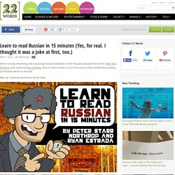 Learn to read Russian in 15 minutes (Yes, for real. I thought it was a joke at first, too.)